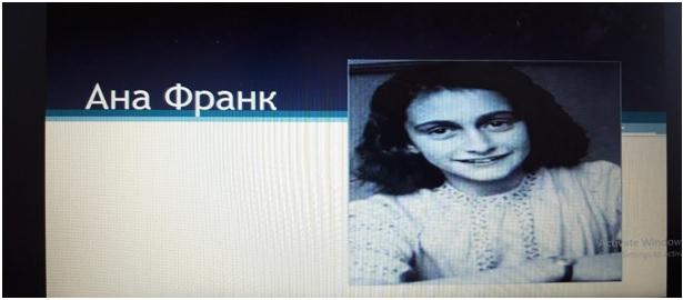 ДНЕВНИК АНЕ ФРАНК-ОПД