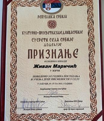 ПРИЗНАЊЕ ЗА НАШУ ШКОЛУ НА СУСРЕТИМА СЕЛА СРБИЈЕ